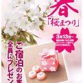 3月桜キャンディー