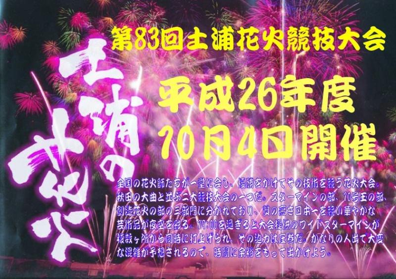 26年土浦花火競技大会