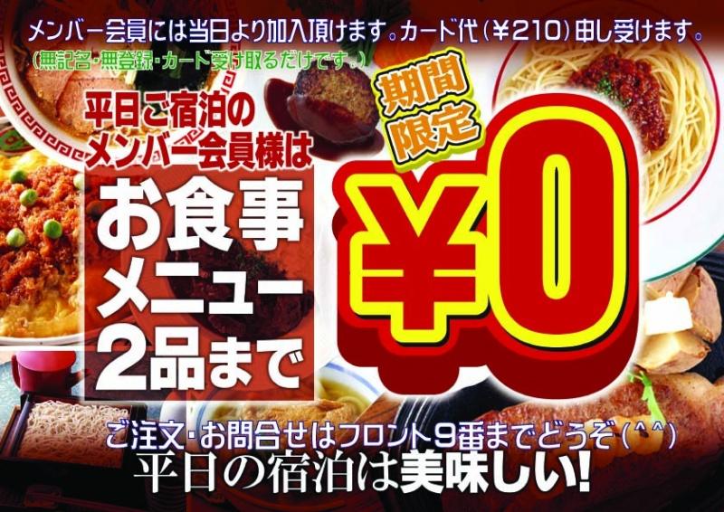 飲食0円240x165imageS.jpgのコピー
